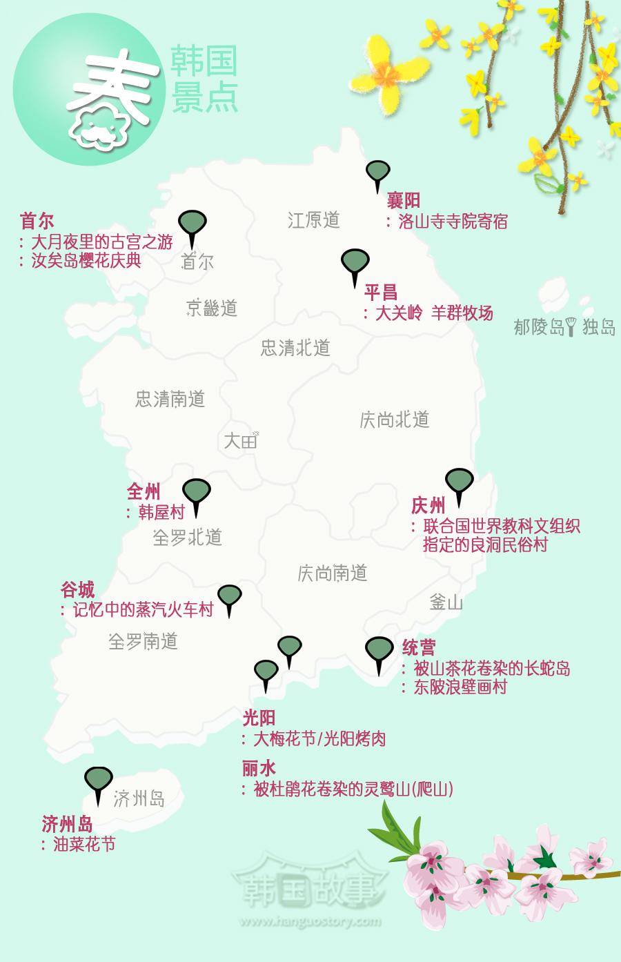 봄에 갈만한 한국여행지 한눈에 보기.jpg