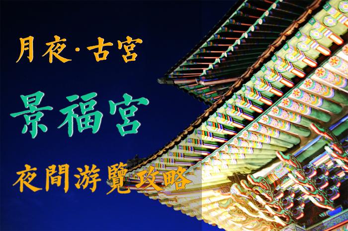 [月夜·古宫]景福宫夜间游览攻略
