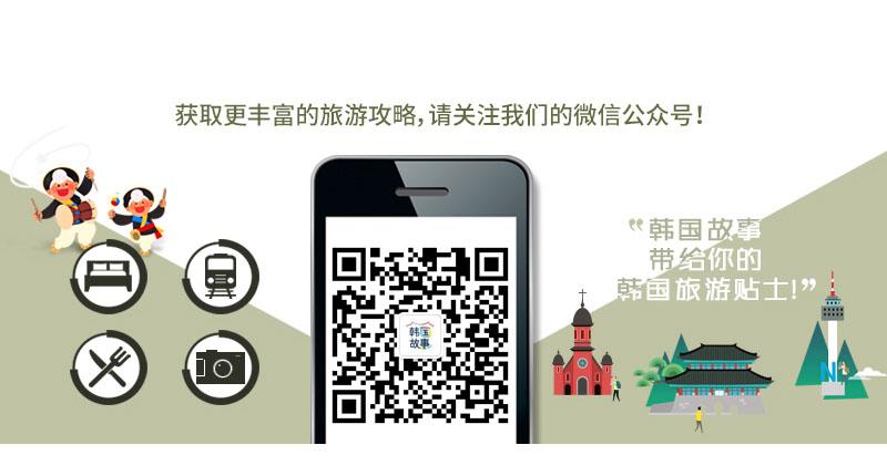 韩国故事微信公众号