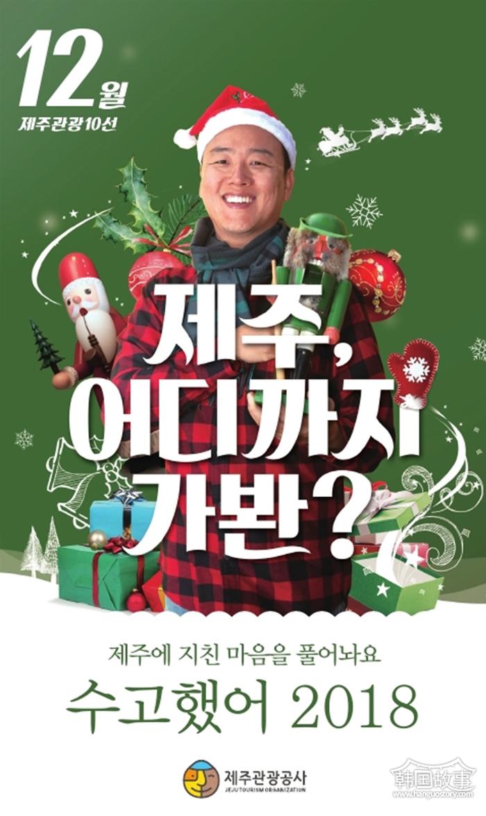 """[韩国济州] 济州岛12月不可错过的 """"九景一味""""<一起去济州放飞自我,辛苦了2018>"""