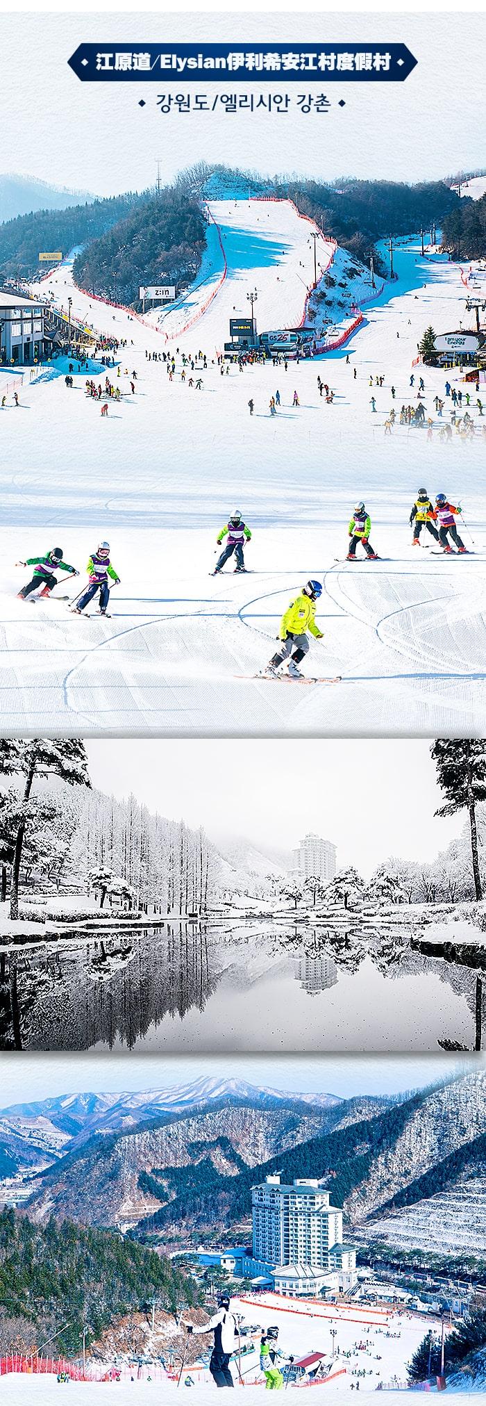 [主题频道/娱乐] 非凡冬日之旅 ! 18/19年度韩国滑雪场优惠 !