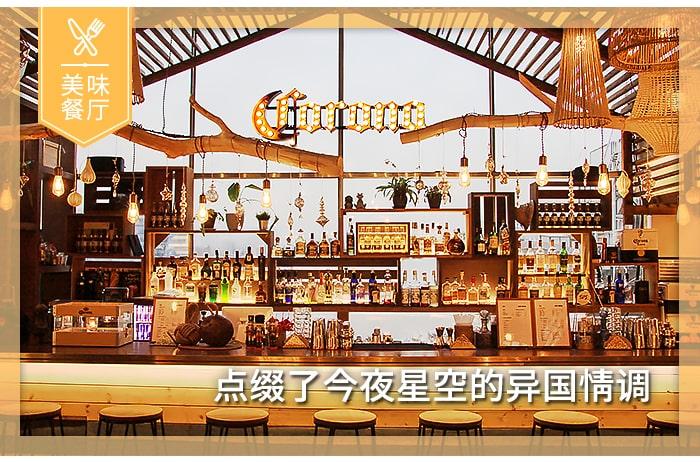 [首尔/美食] 为星空撒上异国情调的Casa Corona Seoul