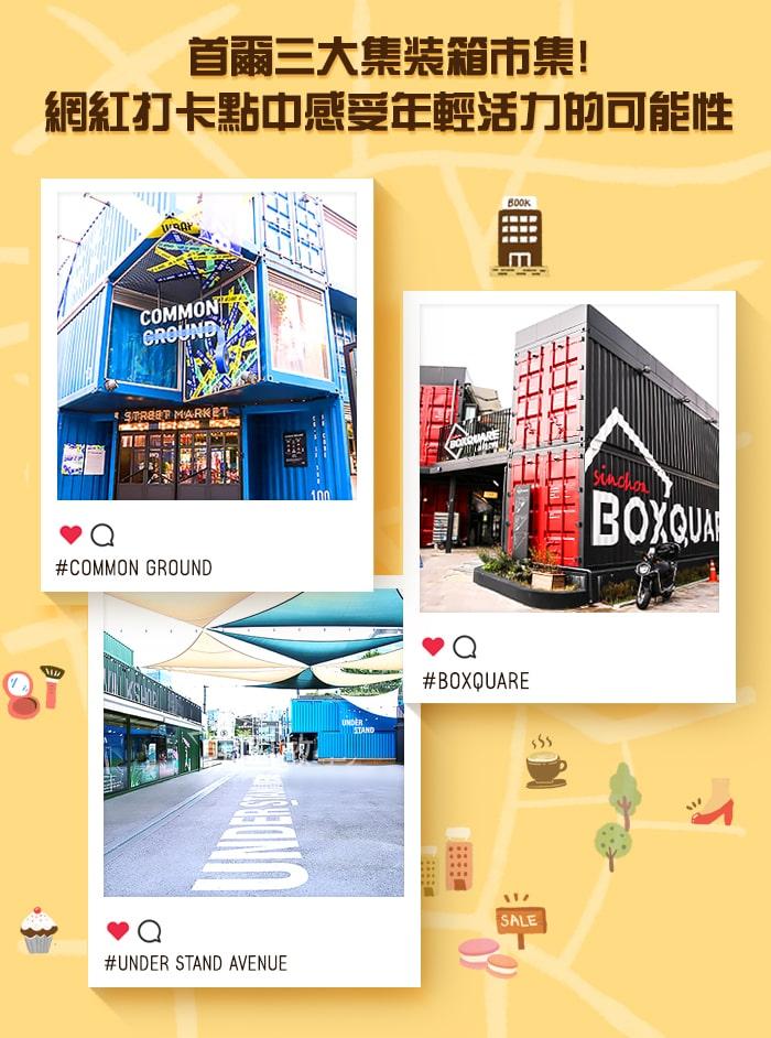[主题频道/购物] 首尔三大集装箱市集! 网红打卡点中感受年轻活力的可能性