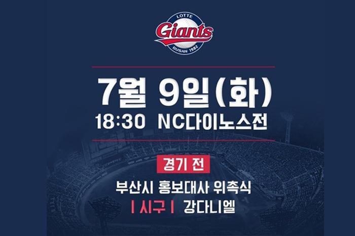[韩国釜山] K-POP 歌手姜丹尼尔被任名为釜山市宣传大使