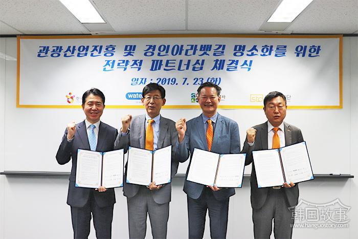 [韩国仁川] 仁川旅游发展局与有关机关就京仁Ara运河旅游名胜化问题展开合作