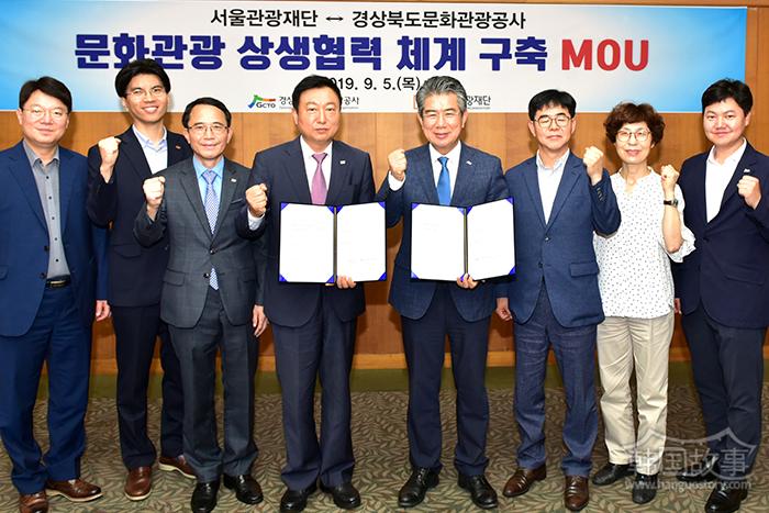 [韩国庆尚北道] 庆北道-首尔市,通过旅游共同开展地方之相生合作