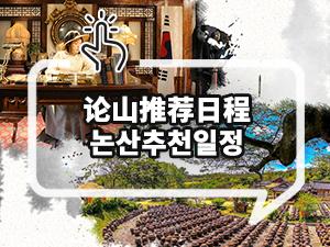 [忠清南道论山] 忠清南道论山阳光摄影棚、儒文化探索历史一日游