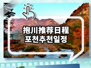 [京畿道抱川] 四季抱川韩剧拍摄地一日游