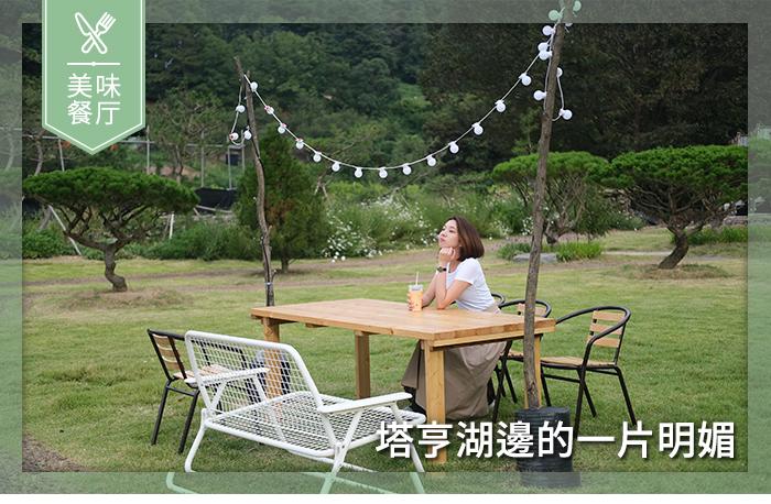 [忠清南道/美食] 湖邊的一片明媚 - Neul Coffee  늘,咖啡