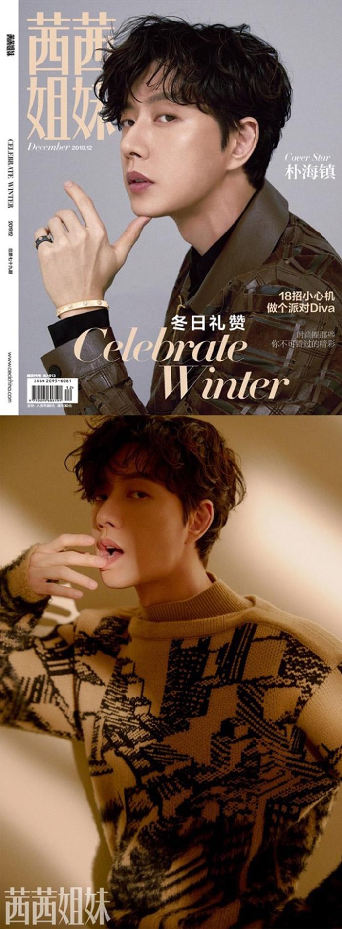 [韩国普通]朴海镇,《茜茜姐妹 ceci China》12月封面模特粉丝满满的爱