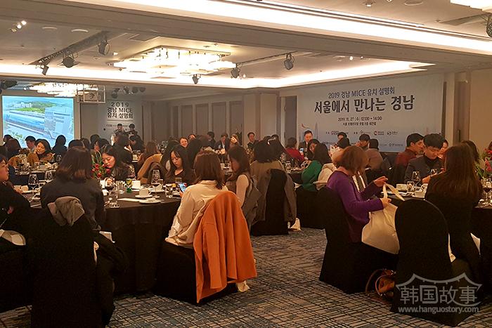 [韩国庆尚南道] 庆南MICE引进说明会,27日首尔举行