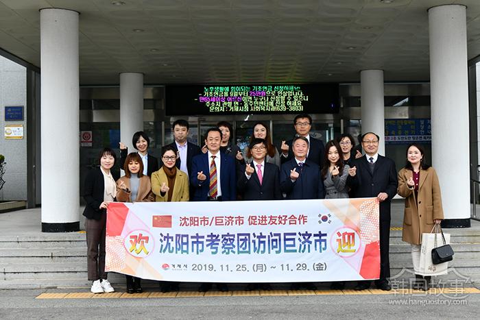 [庆尚南道巨济] 举行中国沈阳市旅游业界人士考察团