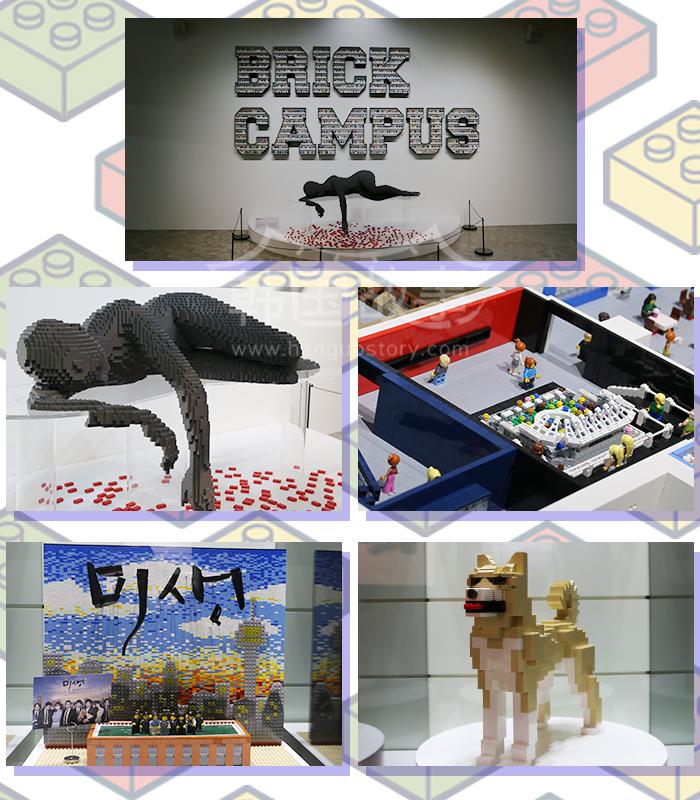 [韩国首尔/景点] 最震撼的积木砖艺术登陆首尔 – 乐高积木校园首尔 BRICK CAMPUS SEOUL