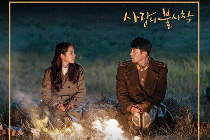 [韩国普通] 《爱的迫降》收视率最高7.8%。 玄彬X孙艺珍的化学反应