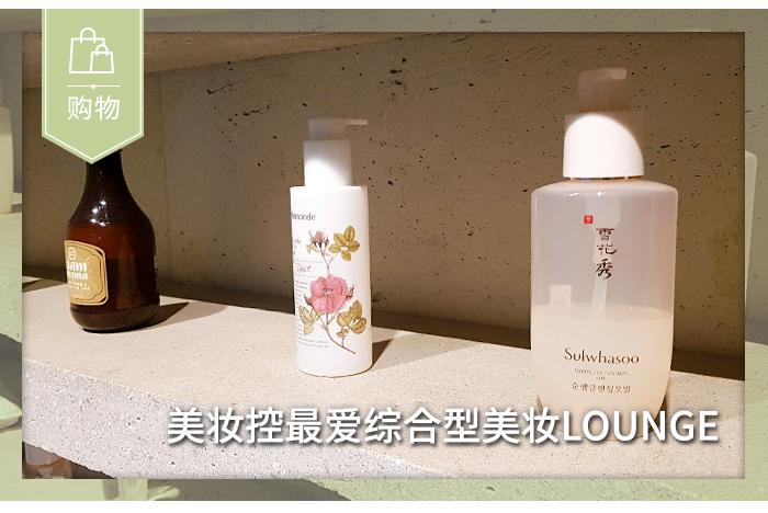 [韩国首尔/购物] 韩国美妆控兴奋不已的综合型美妆LOUNGE AMORE圣水 아모레 성수