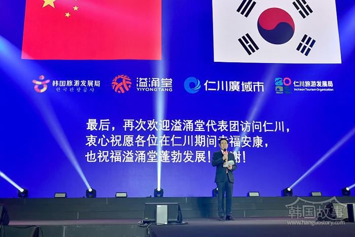[韩国仁川] 中国企业溢涌堂职员5,000名入境