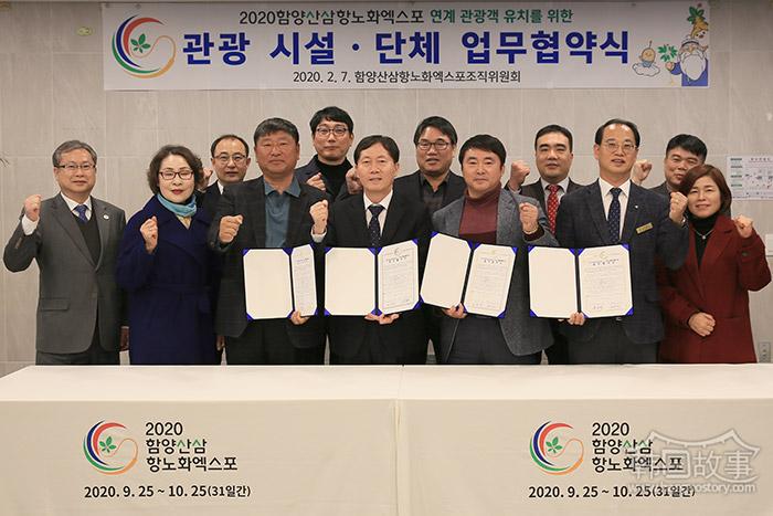 [韩国庆尚南道] 2020咸阳山参抗老化博览会