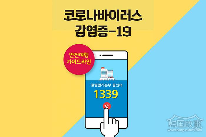 [韩国普通] 韩国旅游发展局,为安全旅游而制定指导方针